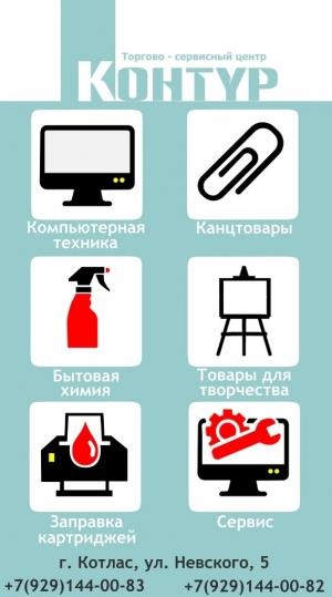"Котлас Торгово-сервисный центр ""Контур"" Организации Котласа"