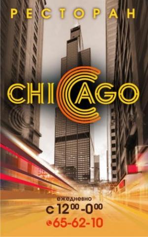 �����������. �����������. Chicago (������)