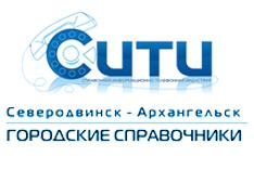 Архангельск. Организации. СПРАВКА29. РФ