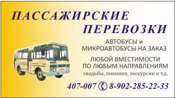 """Архангельск ООО """"АрхАвтобус"""" Организации Архангельска"""